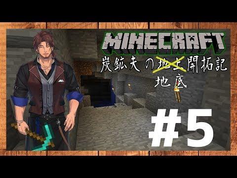 【Minecraft】新天地の地下を掘りたい【にじさんじ鯖】