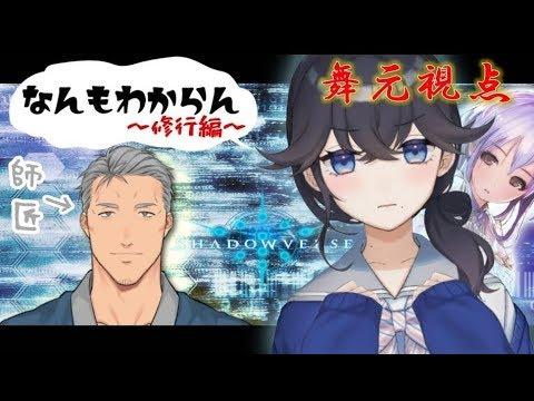 【Shadowverse】イカスミ先輩にシャドバを教える男【にじさんじ】