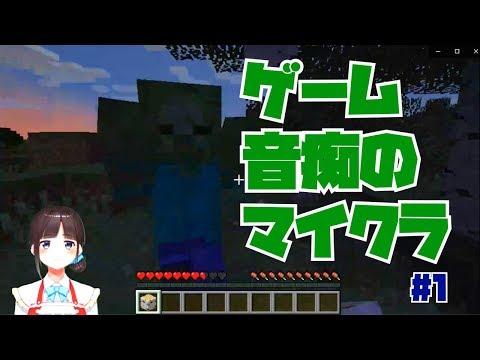 【マイクラ】ゲーム音痴初心者の死に過ぎMinecraft #1【シングルプレイ】/鈴鹿詩子