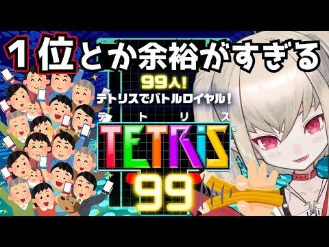 【テトリス99】99人凹ス【#りりむとあそぼう】