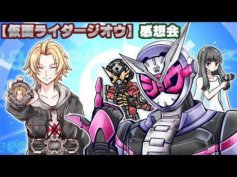 【スーパーヒーロータイム】ジオウ&戦隊感想会!【にじさんじ】