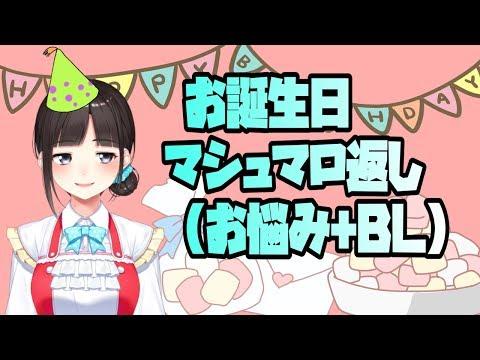 鈴鹿詩子誕生日配信(雑談+お悩み相談+BL体験談)