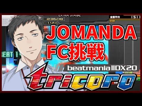 【Vtuber×弐寺】beatmaniaⅡDX INFINITAS実況 7th style