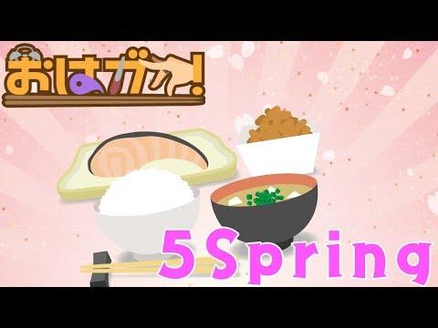 おはガク!5Spring 1回目配信 朝食フリー回!