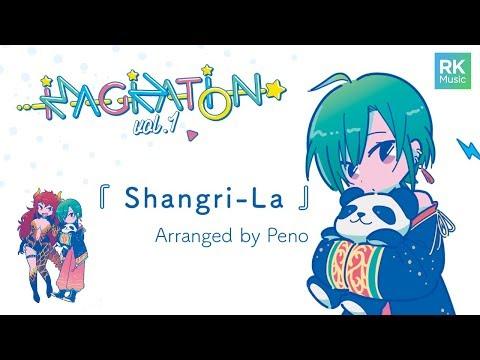 【ドーラ&緑仙】Shangri-La【VTuberコンピレーションアルバム「IMAGINATION vol.1」】