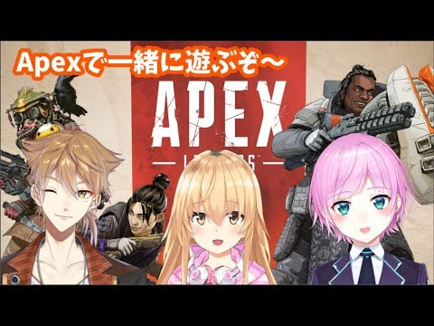 【Apex Legends】一緒に遊びます!【コラボ】