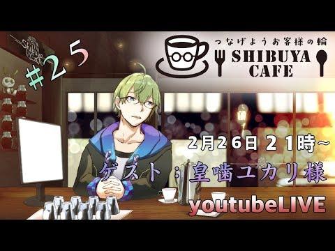 【#しぶカフェ】渋谷カフェつなげようお客様の輪第25回【ゲスト:皇噛ユカリ様】