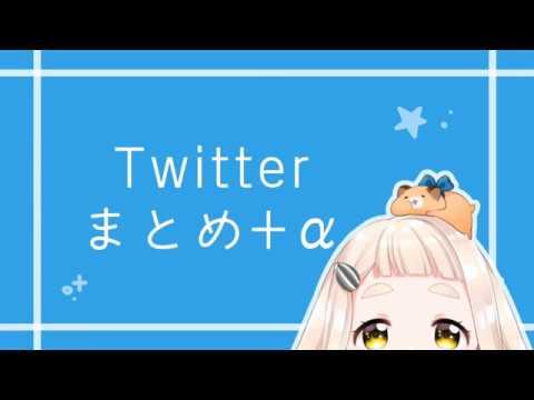【アカペラ】Twitterお歌まとめ+α【町田ちま】