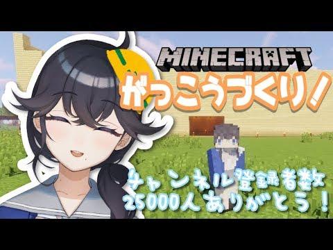 学校を作りながらお話する配信【Minecraft】