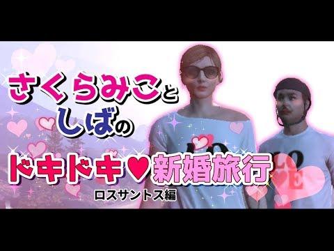 【さくらみこ×黒井しば】ドキドキ♥新婚旅行【GTA5】