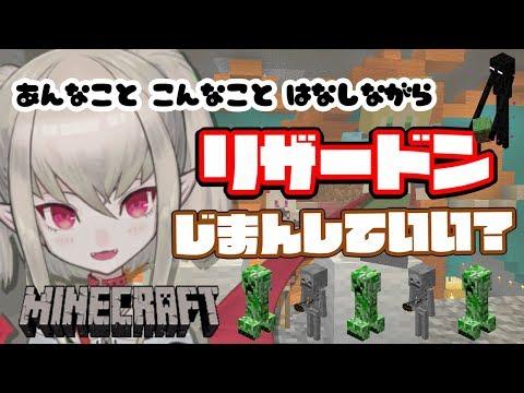 【Minecraft】サプライズってすばらしい【#りりむとあそぼう】