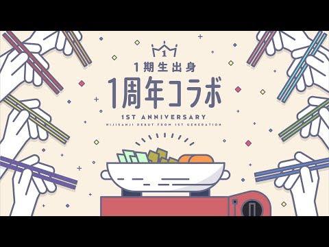 1周年鍋パーティー【にじさんじ1期生出身】