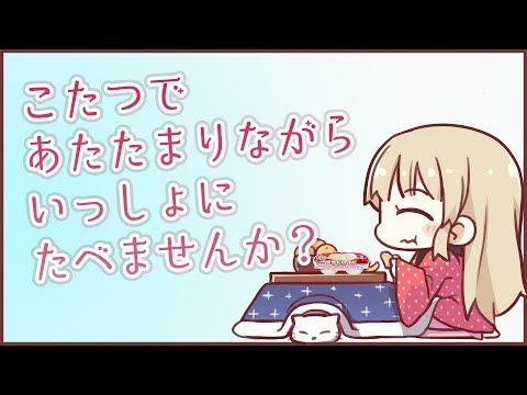 【もちもち】いっしょにアイスを食べましょ〜!【シスター・クレア】