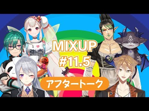 【公式番組】にじさんじMIX UP!! 振り返りSP アフタートーク!【#11.5】