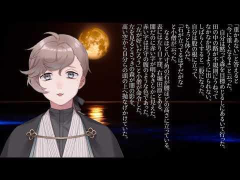 「第三夜/夢十夜」#叶ノ夜噺