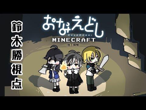 【MINECRAFT】おなえどしのyurukawa洞窟探検【鈴木勝視点】