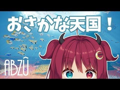 【ABZU】ロアさんぽ【海底散策】
