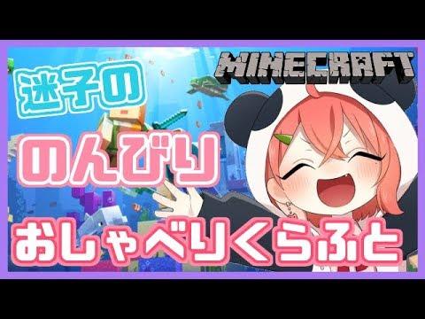 【Minecraft】迷子しながら色々おしゃべりくらふと!【笹木咲/にじさんじ】