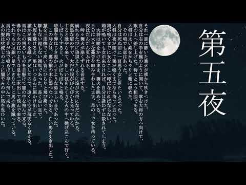 「第五夜/夢十夜」#叶ノ夜噺
