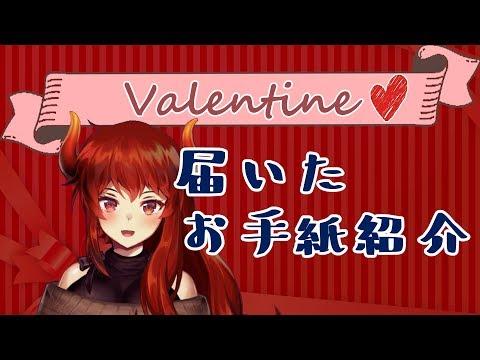 バレンタインのお手紙紹介!!【にじさんじ】