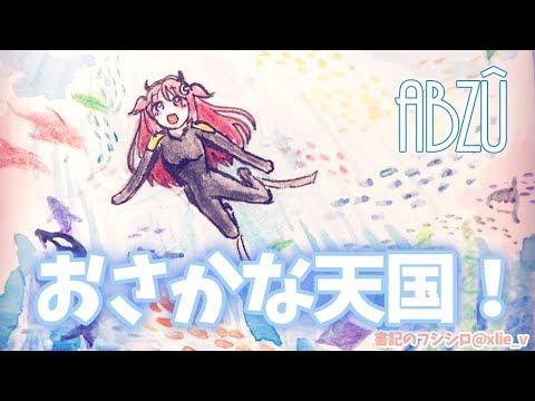 【ABZU】ロアさんぽ2【海底散策】