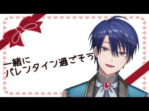 【ハッピーバレンタイン!】一緒にバレンタインを過ごす生配信