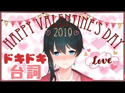 【バレンタイン】若女将とHAPPY♡VALENTINE♨にじさんじ♨