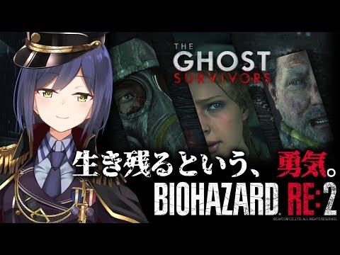 【バイオRE:2】追加DLC/『if』のストーリーで3人を生かせ!?【 #しずりん生放送 / Resident Evil RE2 】
