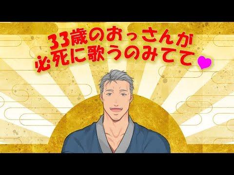 【カラオケ枠】33歳、はじめての歌枠【にじさんじ】