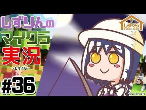 #しずくら 36【マイクラ/20190114】