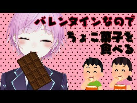 【LIVE】VDなのでお菓子を食べましょう雑談【夕陽リリ】