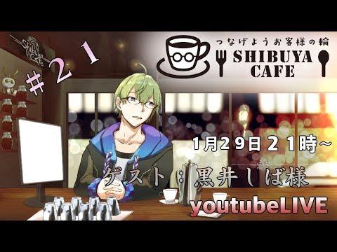 【#しぶカフェ】渋谷カフェつなげようお客様の輪第21回【ゲスト:黒井しば様】