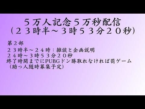 【5万人】5万人記念放送!【5万秒】