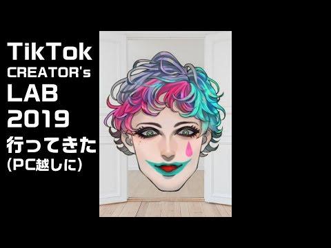 ジョー・力一の配信#9 TikTokイベントに行ったよ(平面で)