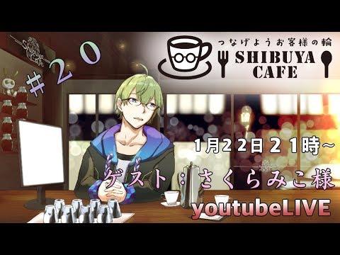 【#しぶカフェ】つなげようお客様の輪第20回【ゲスト:さくらみこ様】