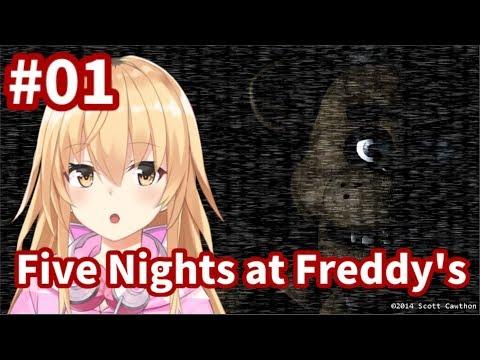 【#1】闇のピザ屋バイト【Five Nights at Freddy's】