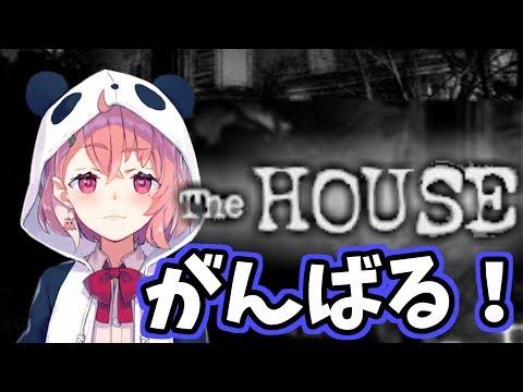 【The House】ビビリがホラゲークリアしてみせる。【笹木咲/にじさんじ】