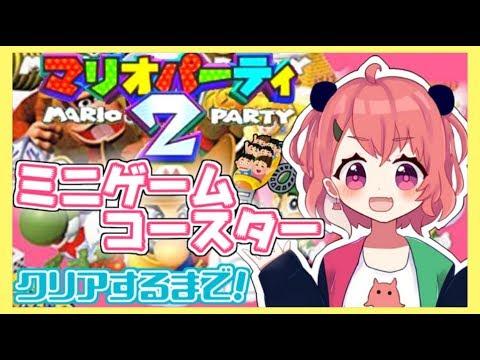 【マリオパーティ2】ミニゲームコースター!クリアするまで終われない!【笹木咲/にじさんじ】