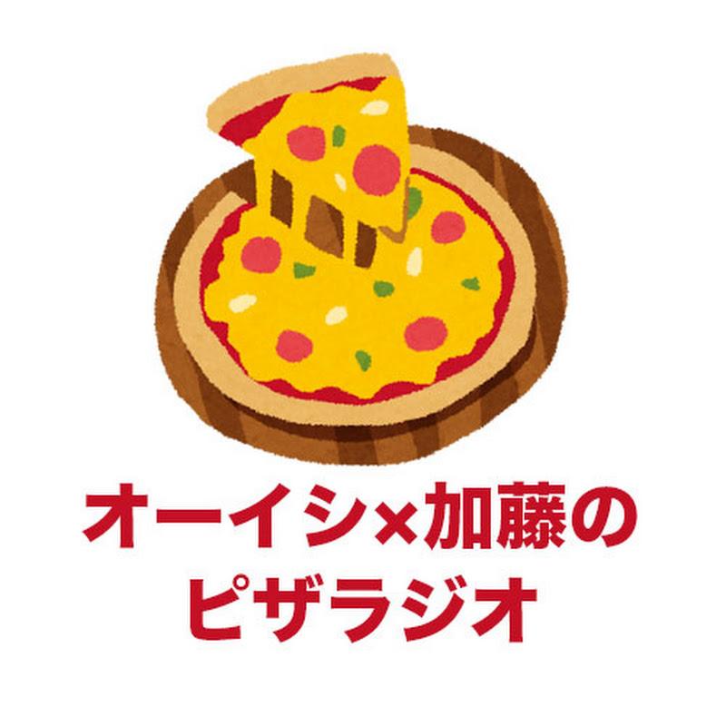 加藤のピザラジオ オーイシ