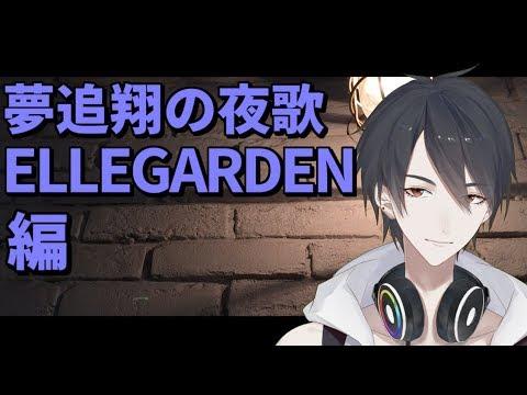 【#翔onAir】29_夢追翔の夜歌~ELLEGARDEN編~【にじさんじ】