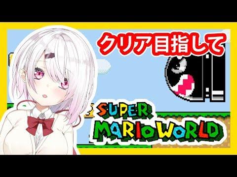 【スーパーマリオワールド】スーパーマリオワールドを全力でやる!!!!【にじさんじ/椎名唯華】