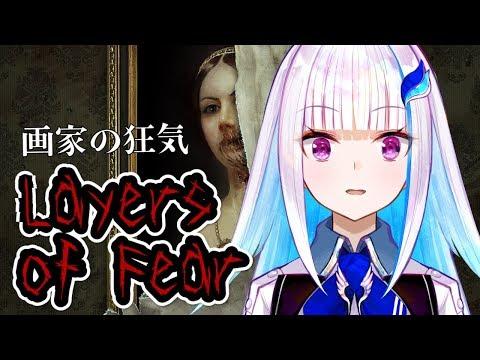 【Layers of Fear】狂気の画家の世界へ…#01【にじさんじ/リゼ・ヘルエスタ】