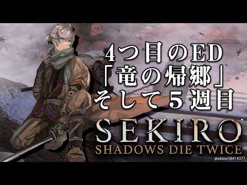 4つ目のEDを見て5週目をプレイ→6週目終わって7週目なう 隻狼 SEKIRO: SHADOWS DIE TWICE