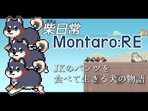 【Montaro:RE】JKのパンツが主食②