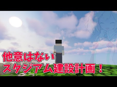 【Minecraft】にじさんじスタジアム建設計画【目指せ治外法権】