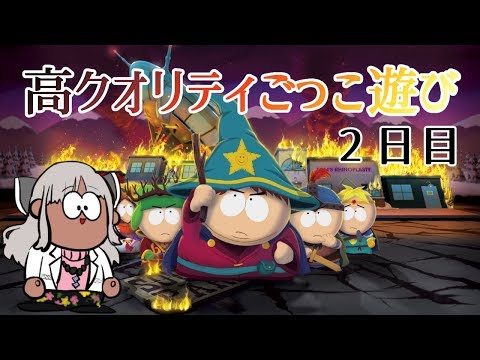 【SouthParkSOT】ちょっと過激な冒険もの【二日目】