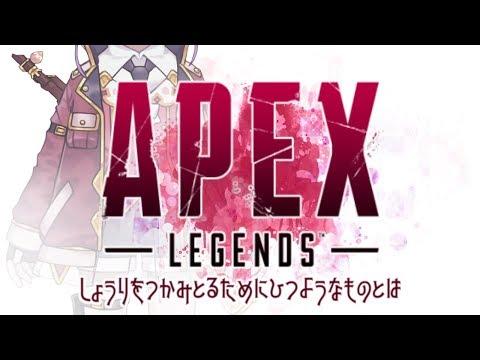 よ!~APEXでしょうりをつかみとるためにひつようなものとはなんなのだろう~