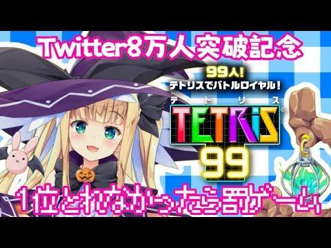 ♡テトリス99お茶会♡