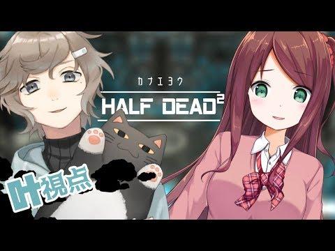女の子をトラップルームから脱出させるゲーム|HALF DEAD 2