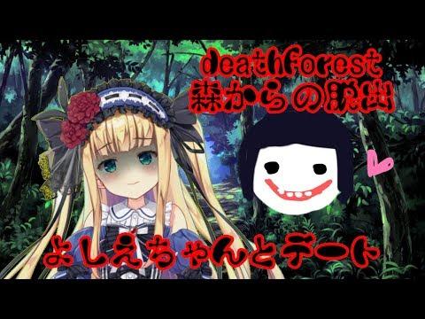 ♡恐怖の森でよしえちゃんとデート♡